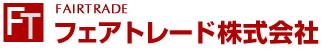 フェアトレード株式会社