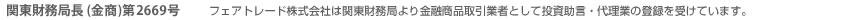 関東財務局長 (金商)第2669号 フェアトレード株式会社は関東財務局より金融商品取引業者として投資助言・代理業の登録を受けています。