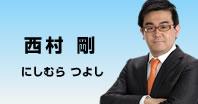 西村剛(にしむらつよし)