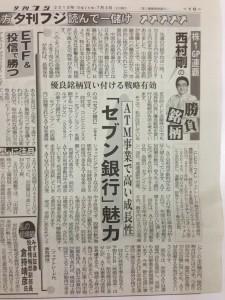 20130702(セブン銀行)