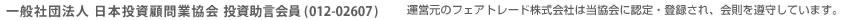 一般社団法人 日本投資顧問業協会 投資助言会員 (012-02607) 運営元のフェアトレード株式会社は当協会に認定・登録され、会則を遵守しています。