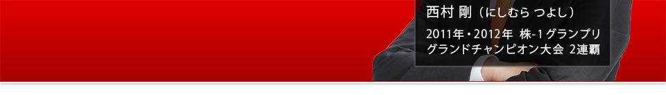 西村剛 2011年・2012年 株-1グランプリ グランドチャンピオン大会 2連覇、斉藤正章 年利40%前後で安定した運用を続けるシステムトレーダー、平山修司 『月刊ネットマネー「当たる!儲かる! 株プロ100人の最旬100銘柄』第1位獲得