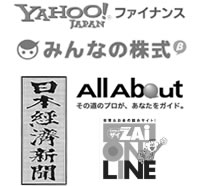 Yahoo! ファイナンス、ヤフーファイナンス、みんなの株式、みん株、みんかぶ、日本経済新聞、日経新聞、オールアバウト、ザイオンライン、ZAIオンライン