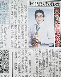 西村剛掲載新聞記事